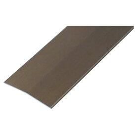 バリアフリーレール への字タイプ 120巾×1000mm ブロンズ ※取寄せ品 シクロケア 3205