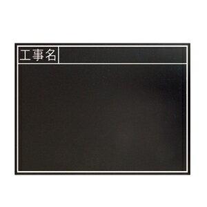 シンワ 黒板木製 耐水 450×600mm 横TB 「工事名」 77328