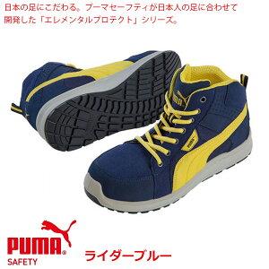 【送料無料】 安全靴 ライダー ブルー ミッド 26.0cm ジャパンモデル PUMA(プーマ) 63.351.0 ( スニーカー 作業靴 作業用 ワーキングシューズ 安全シューズ セーフティーシューズ ハイカット ウォ