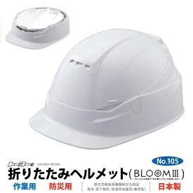 折りたたみヘルメット BLOOM3 MOVO 白 TOYO 105 ( 折り畳み 折畳 折畳み トーヨー セフティー )