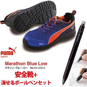 【送料無料】安全靴 マラソン 26.5cm ブルー ロー ジャパンモデル 消せるボールペン付きセット PUMA(プーマ) 64.335.0 ( スニーカー 作業靴 作業用 ワーキングシューズ 安全シューズ セーフティー