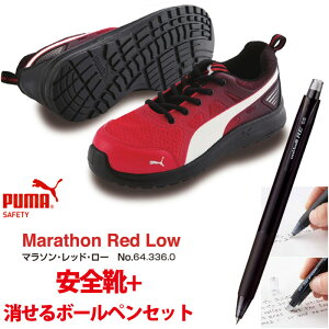 【送料無料】安全靴 マラソン 25.0cm レッド ロー ジャパンモデル 消せるボールペン付きセット PUMA(プーマ) 64.336.0 ( スニーカー 作業靴 作業用 ワーキングシューズ 安全シューズ セーフティー