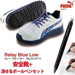 【送料無料】安全靴 リレー 25.5cm ブルー ロー ジャパンモデル 消せるボールペン付きセット PUMA(プーマ) 64.337.0 ( スニーカー 作業靴 作業用 ワーキングシューズ 安全シューズ セーフティーシ