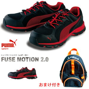 【送料無料】 安全靴 作業靴 ヒューズモーション 27.5cm レッド ロー ツールホルダー付 PUMA(プーマ) 64.226.0 ( スニーカー 作業靴 作業用 ワーキングシューズ 安全シューズ セーフティーシューズ