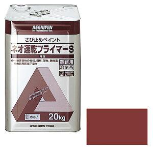 ネオ速乾プライマー S 20kg 赤さび 取寄品 アサヒペン