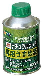 アサヒペン 油性ナチュラルウッド 100ml 専用うすめ液 取寄品