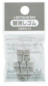 UM-101ER-05用替消しゴム UMER-51 【10パックセット】 取寄品 三菱鉛筆 UMER51 (三菱鉛筆 文房具 文具 事務用品 筆記具)