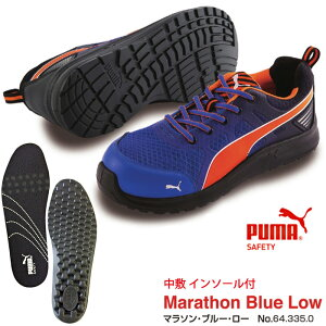 【送料無料】安全靴 作業靴 マラソン ブルー ロー 27.0cm 2018年ジャパンモデル 中敷き インソール付セット PUMA(プーマ) 64.335.0&20.450.0 ( スニーカー 作業靴 作業用 ワーキングシューズ 安全シュ
