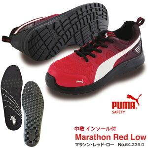 【送料無料】安全靴 作業靴 マラソン レッド ロー 25.5cm 2018年ジャパンモデル 中敷き インソール付セット PUMA(プーマ) 64.336.0&20.450.0 ( スニーカー 作業靴 作業用 ワーキングシューズ 安全シュ