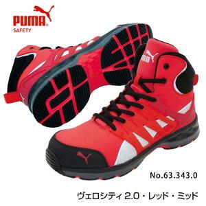 【送料無料】安全靴 ヴェロシティ 25.0cm レッド ミッド PUMA(プーマ) 63.343.0 ( スニーカー 作業靴 作業用 ワーキングシューズ 安全シューズ セーフティーシューズ 先芯入り ハイカット ウォーキ
