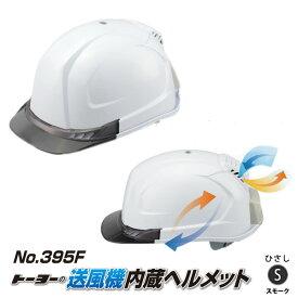 送風機内蔵ヘルメット 395F ひさしカラー スモーク 切り替え可能ファンモーター TOYO 395F-S ( 風 ファン 夏 蒸し熱い 熱気 外気 吸入 排気 快適 安全 作業 防護 )