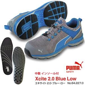 【送料無料】安全靴 作業靴 エキサイト 27.0cm ブルー ロー 中敷き インソール付セット PUMA(プーマ) 64.227.0&20.450.0 ( スニーカー 作業用 ワーキングシューズ 安全シューズ セーフティーシューズ