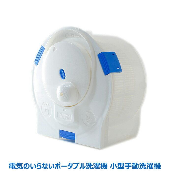 東京企画販売 小型手動洗濯機 ハンドウォッシュスピーナー セントアーク ポータブル洗濯機 取寄品