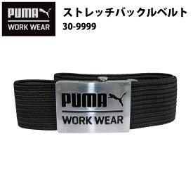 国内正規品 puma ワークウェア ストレッチバックルベルト 120cm PUMA(プーマ) 30-9999 ( Workwear メンズ レディース 男女兼用 ユニセックス 作業着 作業服 ぷーま )