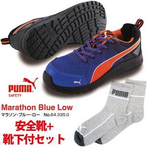 【送料無料】安全靴 マラソン 25.0cm ブルー ジャパンモデル PUMA ソックス 靴下付セット PUMA(プーマ) 64.335.0 ( スニーカー 作業靴 作業用 ワーキングシューズ 安全シューズ セーフティーシュー
