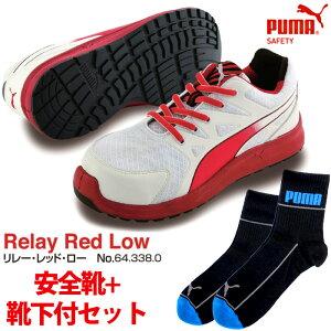 【送料無料】安全靴 リレー ロー 26.5cm レッド ジャパンモデル PUMA ソックス 靴下付セット PUMA(プーマ) 64.338.0 ( スニーカー 作業靴 作業用 ワーキングシューズ 安全シューズ セーフティーシュ