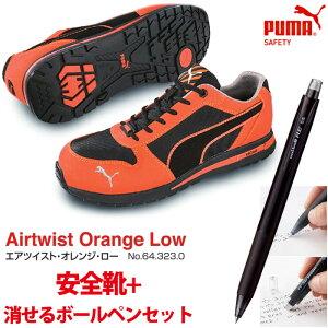 【送料無料】安全靴 作業靴 エアツイスト 27.0cm オレンジ 消せるボールペン付きセット PUMA(プーマ) 64.323.0 ( スニーカー 作業靴 作業用 ワーキングシューズ 安全シューズ セーフティーシュー