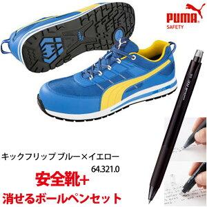 【送料無料】安全靴 キックフリップ 27.0cm ブルー×イエロー 消せるボールペン付きセット PUMA(プーマ) 64.321.0 ( スニーカー 作業靴 作業用 ワーキングシューズ 安全シューズ セーフティーシュ