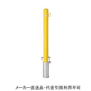 車止めポール ポストタイプ 差込式 フタ付き 南京錠付き 本体黄色 フック1ヶ付 (鉄製 亜鉛メッキ 焼付塗装) 直径76.3mm メーカー直送 サンキン メドーマルク FP1-8SK-yellow ( 駐車場用品 駐車場 出