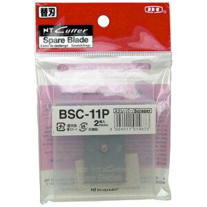 スクレーパーSC型替刃 (刃幅28mm) BSC11刃 (ステンレス 片刃 刃厚1.0mm)サビにくい BSC11 x 2枚 取寄品 NTカッター BSC-11P ( 替刃 替え刃 カッターナイフ カッター エヌティー )