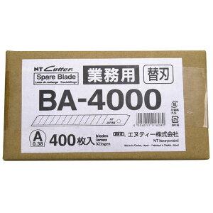 A型カッター替刃 BA刃 (業務用大入 刃厚0.38mm) BA x 400枚 取寄品 NTカッター BA-4000 ( 替刃 替え刃 カッターナイフ カッター エヌティー )