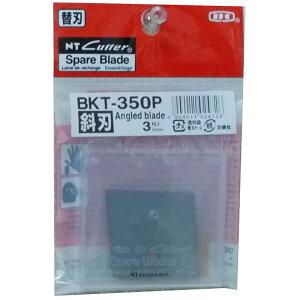 革たち替刃 (斜刃) BKT350刃 (ステンレス 片刃 刃厚0.6mm)サビにくい BKT350 x 3枚 取寄品 NTカッター BKT-350P ( 替刃 替え刃 カッターナイフ カッター エヌティー )