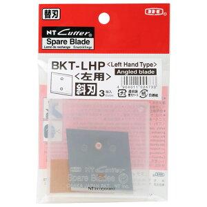 革たち替刃 (左きき用斜刃) BKT-LHP刃 (ステンレス 片刃 刃厚0.6mm)サビにくい BKT-LH x 3枚 取寄品 NTカッター BKT-LHP ( 替刃 替え刃 カッターナイフ カッター エヌティー )