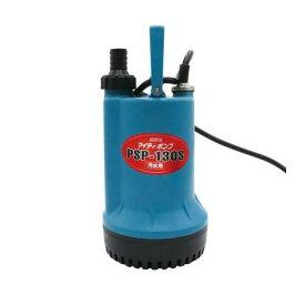 水中ポンプ 汚水用 マイティポンプ プロスタイル PROSTYLETOOL 取寄品 フローバル PSP-130S ( 農園 園芸 家庭菜園 庭木 散水 排水 水槽 留水 竹の子付属 )
