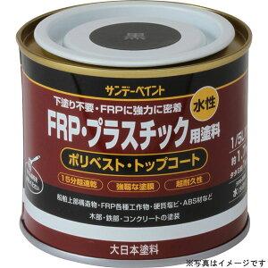 水性FRPプラスチック塗料 アイボリー 200ml 取寄品 サンデーペイント #266654