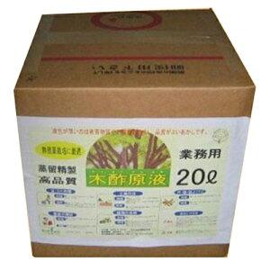 木酢原液 業務用 20L 取寄品 トヨチュー #194594