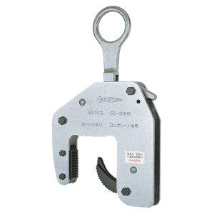 コンクリート二次製品用吊クランプ マシンタイプ 50〜80mm 取寄品 スーパーツール SKC250
