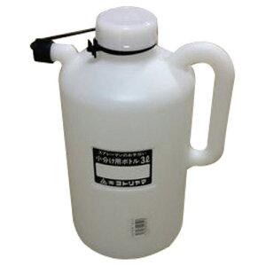 小分けボトル 3L 取寄品 インダストリーコーワ #12030