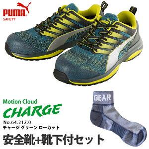 2020年モデル 安全靴 作業靴 チャージ 27.0cm グリーン ローカット PUMA ソックス 靴下付きセット PUMA(プーマ) 64.212.0 ( CHARGE モーションクラウド スニーカー 作業用 ワーキングシューズ 安全シュ
