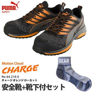 2020年モデル 安全靴 作業靴 チャージ 26.0cm オレンジ ローカット PUMA ソックス 靴下付きセット PUMA(プーマ) 64.210.0 ( CHARGE モーションクラウド スニーカー 作業用 ワーキングシューズ 安全シュ
