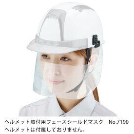 ヘルメット取付用フェースシールドマスク シールドマスク2枚 ゴーグルクリップ2個 TOYO 7190 ( ヘルメット フェイスシールド トーヨーセフティー トーヨー トーヨーセーフティー 飛沫防止 せき くしゃみ 蒸れ 熱中症対策 快適 安全 作業 )
