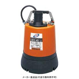 低水位排水用水中ハイスピンポンプ 60Hz メーカー直送 代引不可 ツルミポンプ LSR2.4S-60Hz