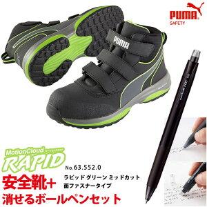 安全靴 作業靴 ラピッド 25.0cm グリーン 面ファスナー ミッドカット マジックテープ 消せるボールペン付きセット PUMA(プーマ) 63.552.0 ( 2021モデル 最新作 RAPID モーションクラウド スニーカー