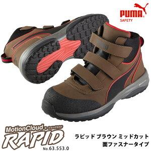 安全靴 作業靴 ラピッド 28.0cm ブラウン 面ファスナー ミッドカット マジックテープ PUMA(プーマ) 63.553.0 ( 2021モデル 最新作 RAPID モーションクラウド スニーカー 作業用 ワーキングシューズ 安