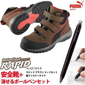 安全靴 作業靴 ラピッド 26.0cm ブラウン 面ファスナー ミッドカット マジックテープ 消せるボールペン付きセット PUMA(プーマ) 63.553.0 ( 2021モデル 最新作 RAPID モーションクラウド スニーカー