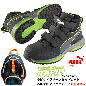 安全靴 作業靴 ラピッド 26.0cm グリーン 面ファスナー ミッドカット マジックテープ ツールホルダー付き PUMA(プーマ) 63.552.0 ( 2021モデル 最新作 RAPID モーションクラウド スニーカー 作業用 ワ