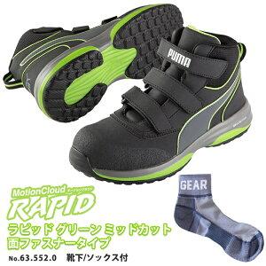 安全靴 作業靴 ラピッド 27.0cm グリーン 面ファスナー ミッドカット マジックテープ PUMA ソックス 靴下付きセット PUMA(プーマ) 63.552.0 ( 2021モデル 最新作 RAPID モーションクラウド スニーカー