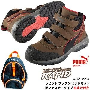 安全靴 作業靴 ラピッド 26.0cm ブラウン 面ファスナー ミッドカット マジックテープ ツールホルダー付き PUMA(プーマ) 63.553.0 ( 2021モデル 最新作 RAPID モーションクラウド スニーカー 作業用 ワ