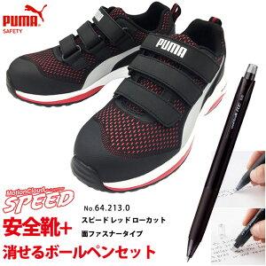 安全靴 作業靴 スピード 26.0cm レッド 面ファスナー ローカット マジックテープ 消せるボールペン付きセット PUMA(プーマ) 64.213.0 ( 2021モデル 最新作 SPEED モーションクラウド スニーカー 作業