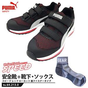 安全靴 作業靴 スピード 25.0cm レッド 面ファスナー ローカット マジックテープ PUMA ソックス 靴下付きセット PUMA(プーマ) 64.213.0 ( 2021モデル 最新作 SPEED モーションクラウド スニーカー 作業