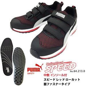 安全靴 作業靴 スピード 25.5cm レッド 面ファスナー ローカット マジックテープ 中敷き インソール付きセット PUMA(プーマ) 64.213.0&20.450.0 ( 2021モデル 最新作 SPEED モーションクラウド スニーカ