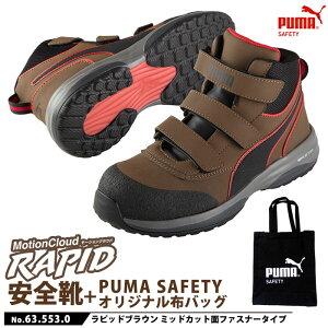 安全靴 作業靴 ラピッド 25.5cm ブラウン 面ファスナー ミッドカット マジックテープ PUMA 不織布バッグ付きセット PUMA(プーマ) 63.553.0 ( 2021モデル 最新作 RAPID モーションクラウド スニーカー 作