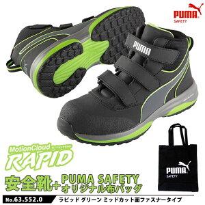 安全靴 作業靴 ラピッド 25.0cm グリーン 面ファスナー ミッドカット マジックテープ PUMA 不織布バッグ付きセット PUMA(プーマ) 63.552.0 ( 2021モデル 最新作 RAPID モーションクラウド スニーカー 作
