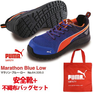 【送料無料】安全靴 マラソン 26.0cm ブルー ジャパンモデル PUMA 不織布バッグ付セット PUMA(プーマ) 64.335.0 ( スニーカー 作業靴 作業用 ワーキングシューズ 安全シューズ セーフティーシューズ
