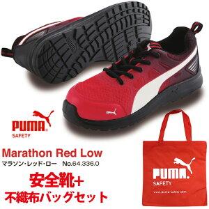 【送料無料】安全靴 マラソン 27.0cm レッド ジャパンモデル PUMA 不織布バッグ付セット PUMA(プーマ) 64.336.0 ( スニーカー 作業靴 作業用 ワーキングシューズ 安全シューズ セーフティーシューズ