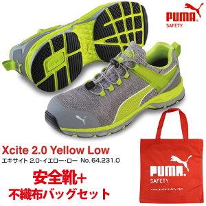 【送料無料】安全靴 作業靴 エキサイト 26.5cm イエロー PUMA 不織布バッグ付セット PUMA(プーマ) 64.231.0 ( スニーカー 作業靴 作業用 ワーキングシューズ 安全シューズ セーフティーシューズ 先